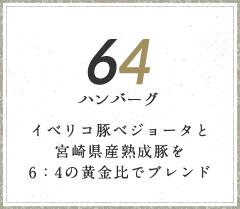 64ハンバーグ イベリコ豚ベジョータと宮崎県産熟成豚を6:4の黄金比でブレンド